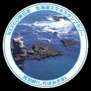 10_尻羽岬(しれぱみさき)