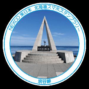 11_宗谷岬