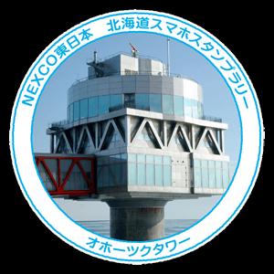 12_オホーツクタワー