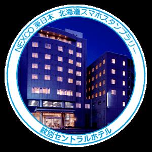 13_紋別セントラルホテル