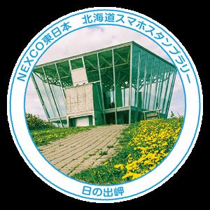 14_日の出岬