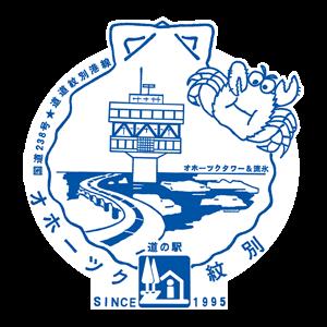 32_オホーツク紋別