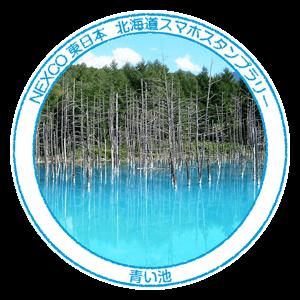 02_白金青い池