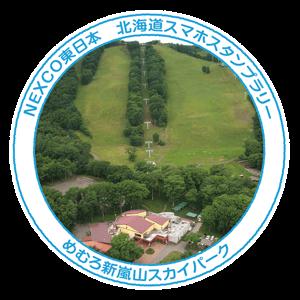 03_めむろ新嵐山スカイパーク