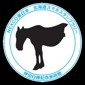 04_神田日勝記念美術館