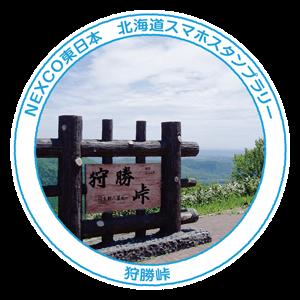 06_狩勝峠