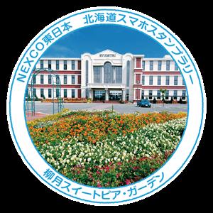 07_柳月スイートピア・ガーデン