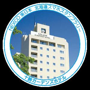 09_十勝ガーデンズホテル