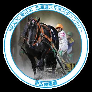10_帯広競馬場(ばんえい十勝)