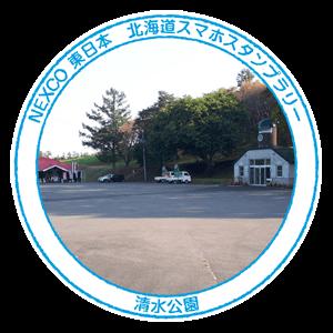 32_清水公園