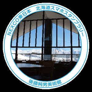 39_後藤純男美術館